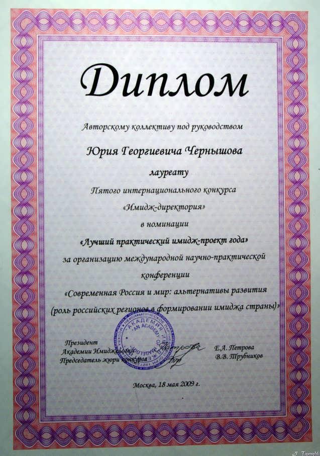 diplom_image